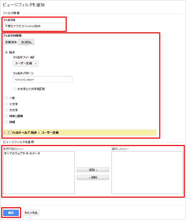 Googleアナリティクスで自分のアクセス等をCookieでフィルタ(除外)する方法 イメージ③