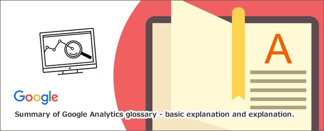 Googleアナリティクス用語集まとめ~基本的な解説・説明について