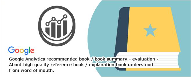 Googleアナリティクスおすすめ本・書籍まとめ~評価・口コミからわかる良質な参考書/解説本について