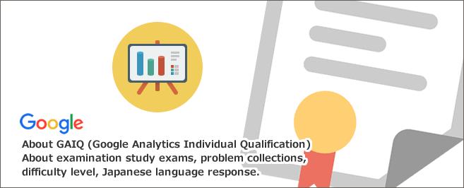 GAIQ(Googleアナリティクス個人認定資格)とは~受験勉強対策・問題集・難易度・日本語対応について
