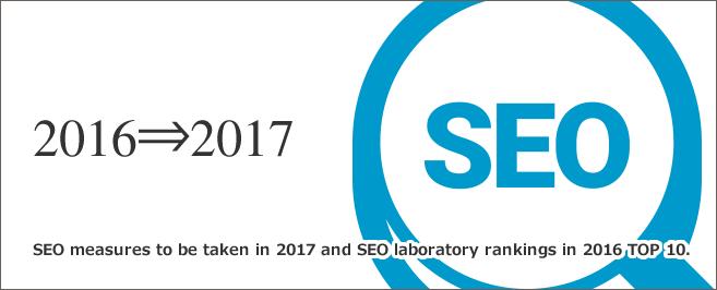 2017年にすべきSEO対策と、2016年SEOラボ記事ランキングTOP10まとめ