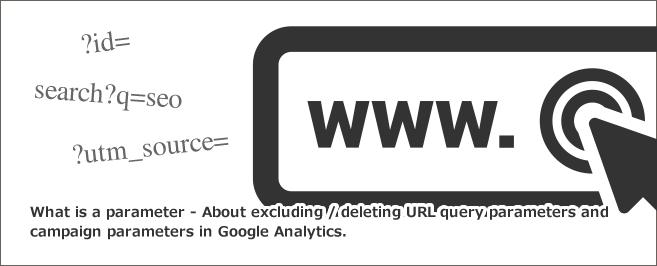 パラメータとは~GoogleアナリティクスでのURLクエリパラメータ除外・削除方法とキャンペーンパラメータ設定について