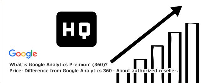 Googleアナリティクスプレミアム(Premium)とは~料金(価格/費用)・Googleアナリティクス360との違い・認定リセラーについて