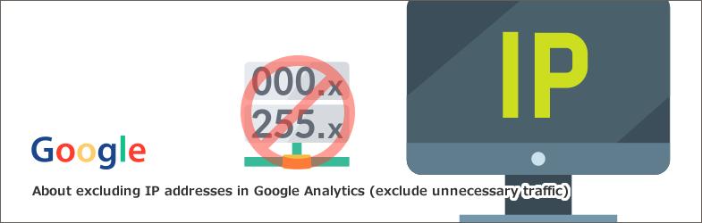 GoogleアナリティクスでIPアドレスを除外する方法について(不要なトラフィックを除外)