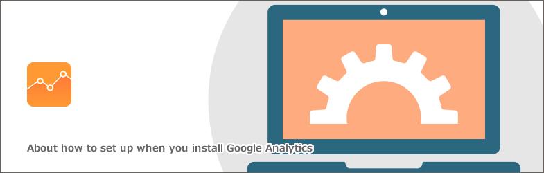 Googleアナリティクス導入時の設定方法について