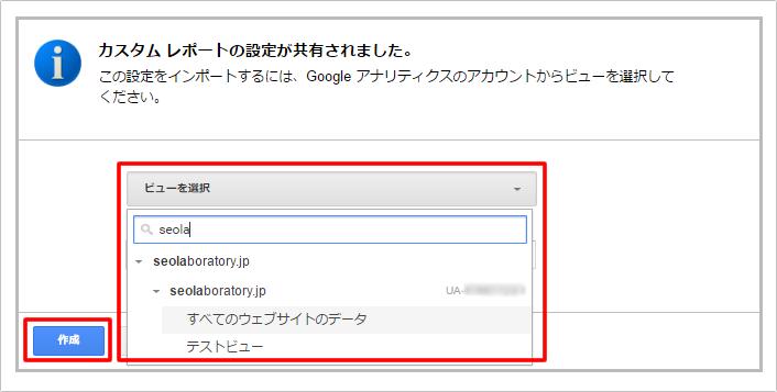 おすすめのGoogleアナリティクスカスタムレポート導入方法 イメージ①