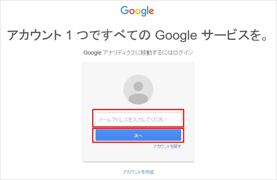 Googleアナリティクスのログイン方法 イメージ②