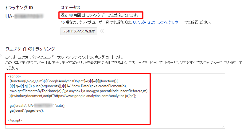 Googleアナリティクスでアカウント追加する方法 イメージ④