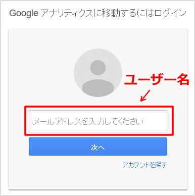 Googleアナリティクスでログインできない場合(エラー・失敗など) イメージ①