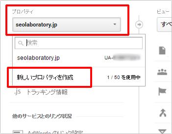 Googleアナリティクスでサイト(プロパティ)追加する方法 イメージ②