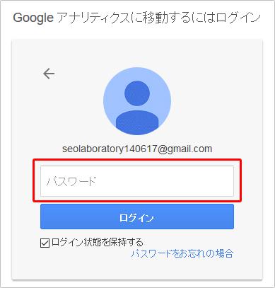 Googleアナリティクスでログインできない場合(エラー・失敗など) イメージ②