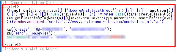 PHPを使ってGoogleアナリティクスを設置する方法 イメージ①