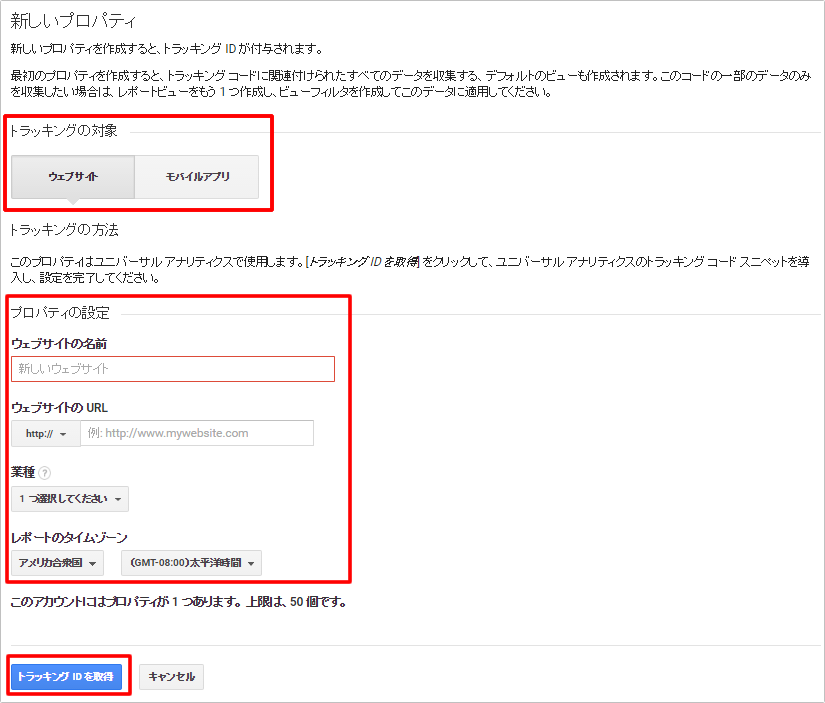 Googleアナリティクスでサイト(プロパティ)追加する方法 イメージ③