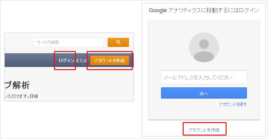 Googleアナリティクスでログインできない場合(エラー・失敗など) イメージ③