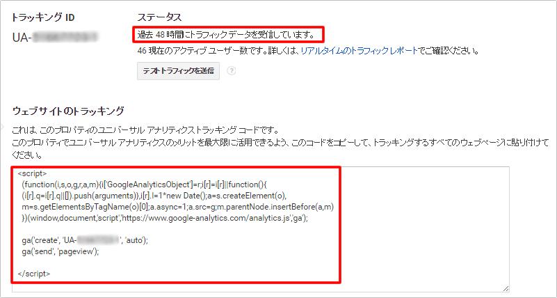 Googleアナリティクスでサイト(プロパティ)追加する方法 イメージ④