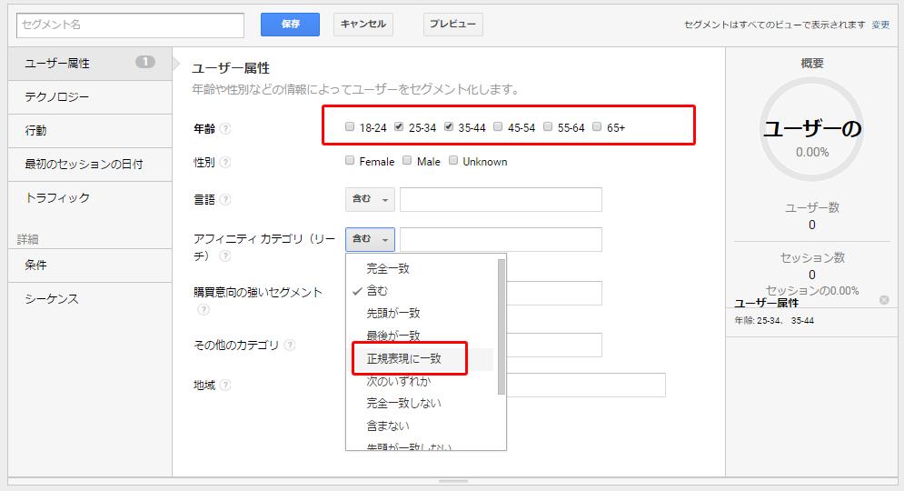 Googleアナリティクスのフィルタ「OR」条件について イメージ④