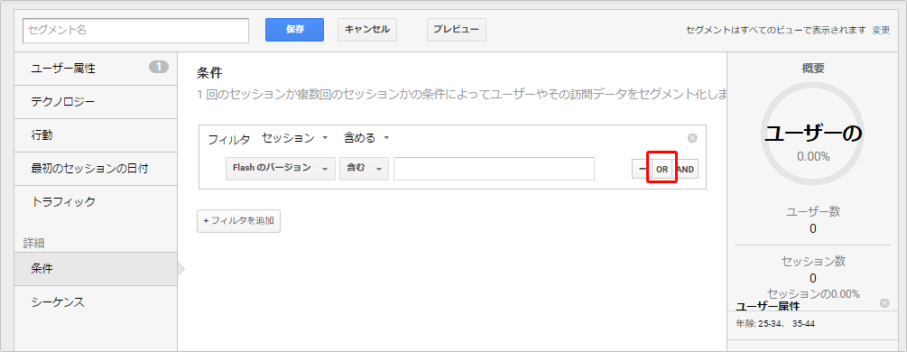 Googleアナリティクスのフィルタ「OR」条件について イメージ⑤