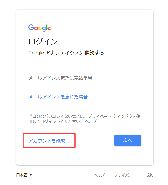 Googleアカウントを作成する②