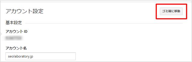 Googleアナリティクスアカウント名削除方法 イメージ④