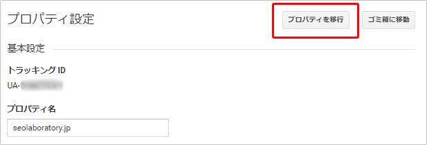 Googleアナリティクスアカウント移動(移行)方法 イメージ⑤
