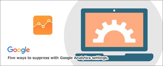 Googleアナリティクス設定で抑えるべき5つの方法