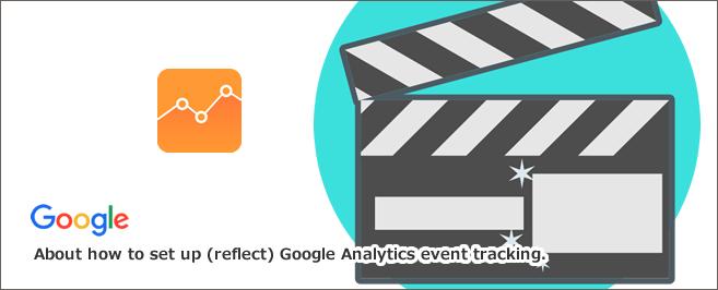 Googleアナリティクスイベントトラッキングの設定方法(反映)について