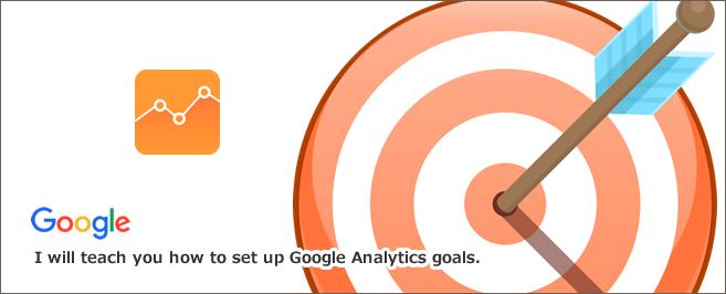 Googleアナリティクスで目標設定してコンバージョンを計測する方法