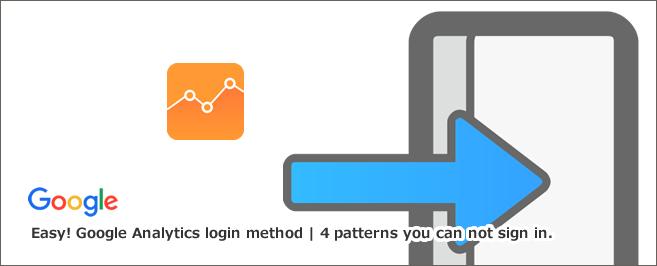 Googleアナリティクスのログイン方法とログインできないパターンについて
