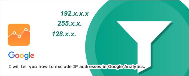 GoogleアナリティクスでIPアドレスを除外する方法教えます