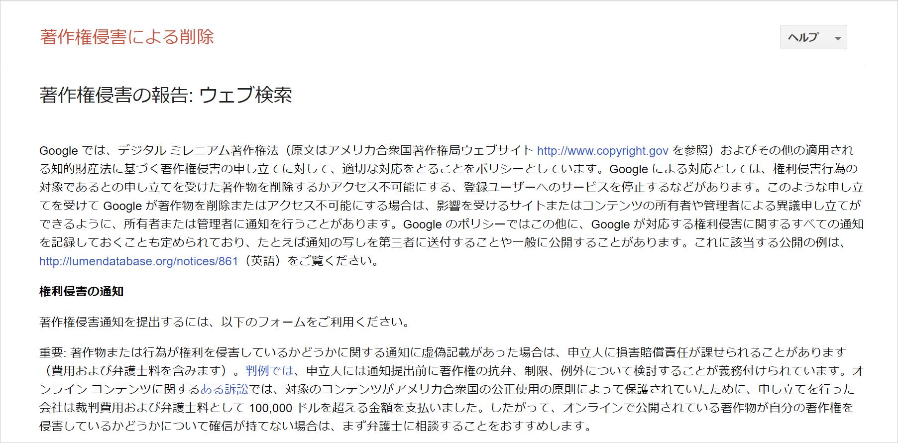 DMCA申請のために「著作権侵害による削除」のページにアクセスする