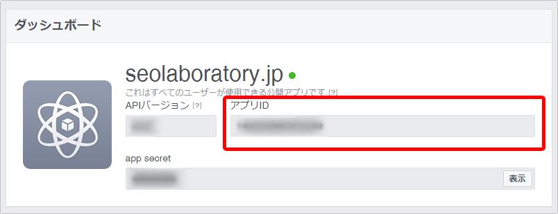 FacebookのOGP設定 イメージ