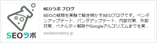 TwitterのOGP設定 イメージ①