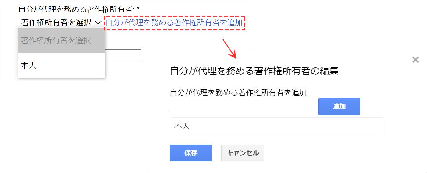 DMCA申請のために「連絡先情報」で自分が代理を務める著作権所有者を追加をする①