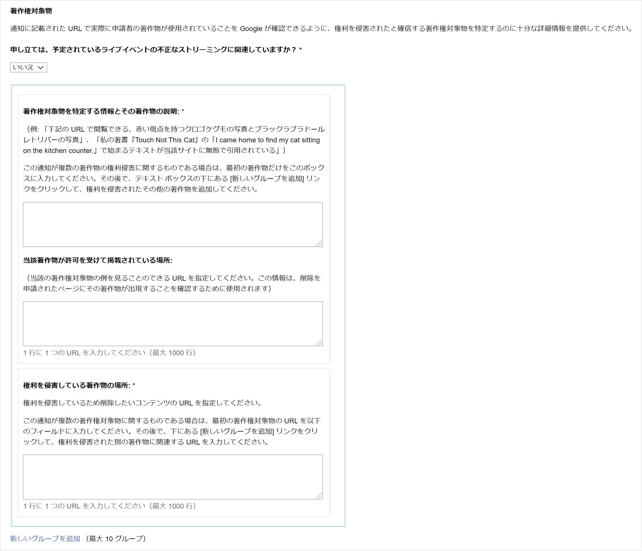 DMCA申請のために「著作権侵害の内容」を記述する