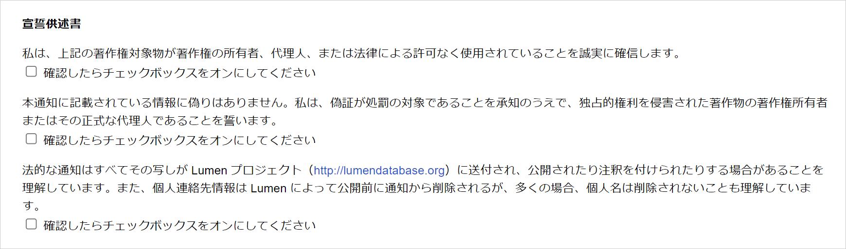 DMCA申請のために「宣誓供述書」の内容を確認してチェックする