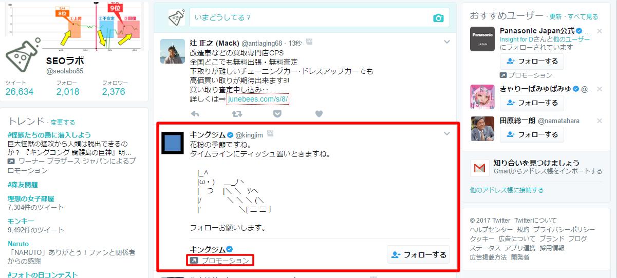 Twitter(ツイッター)広告の種類 プロモツイートイメージ