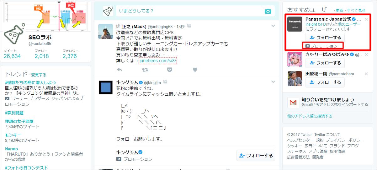 Twitter(ツイッター)広告の種類 プロモアカウントイメージ