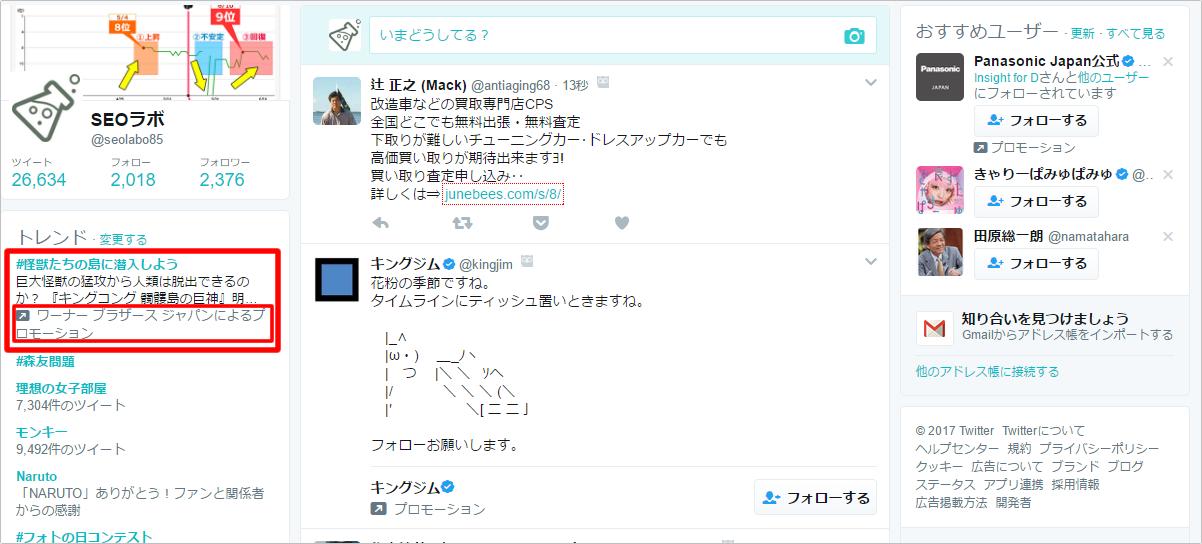 Twitter(ツイッター)広告の種類 プロモトレンドイメージ