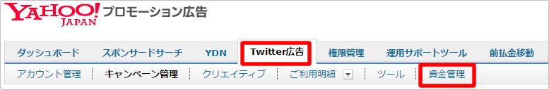 Twitter(ツイッター)広告掲載[出し方・利用] イメージ③