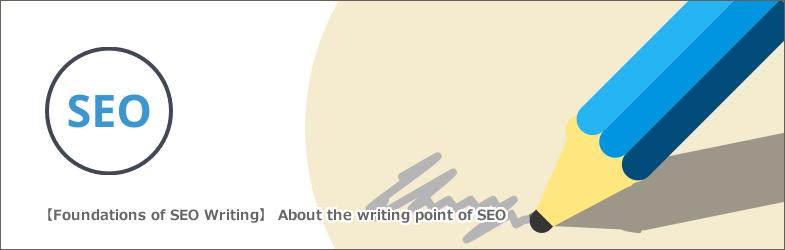 【SEOライティングの基礎】SEOのライティングポイントについて