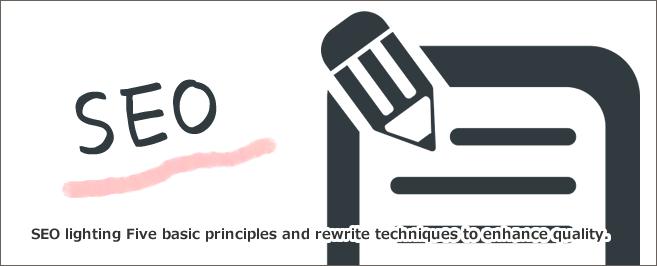 SEOライティング5つの基本と質を高めるリライト術