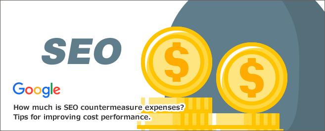 SEO対策の費用はどのくらい?コストパフォーマンスを上げるための豆知識