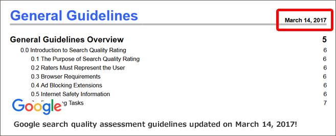 Google検索品質評価ガイドライン(General Guidelines)を2017年3月14日に更新!