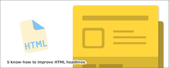 HTMLの見出しを良くする5つのノウハウ