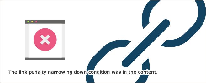 リンクペナルティの絞り込み条件は、コンテンツにあった