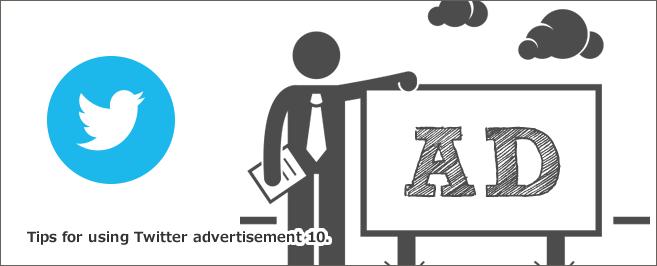 Twitter広告(ツイッター広告)を使いこなすためのヒント10
