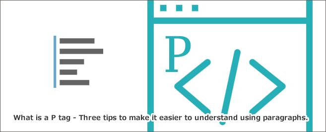 Pタグとは~段落を使ってわかりやすくする3つのコツ