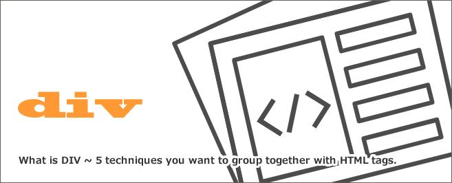 DIVとは~HTMLタグでグループ化すると共に抑えたい5つのテクニック