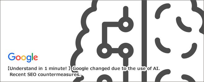 【1分でわかる!】AIの利用でGoogleが変化。最近のSEO対策 事情