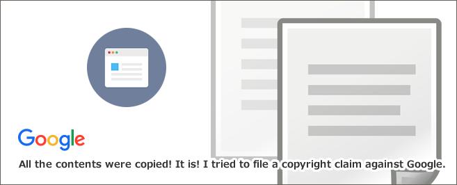 コンテンツが全部コピーされた!! Googleに著作権侵害を申し立てしてみた